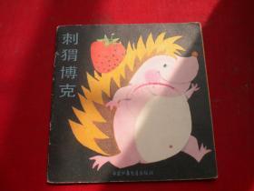 《刺猬博克》,48开彩色周宪彻绘,中国少儿1991.3一版一印9.5品,2325号,连环画