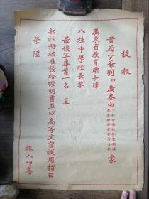 清末番禺八桂中學捷報