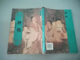 诗经 西泠印社出版社