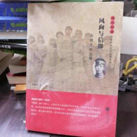 风向与信仰:金佛庄烈士传/雨花忠魂·雨花英烈系列纪实文学