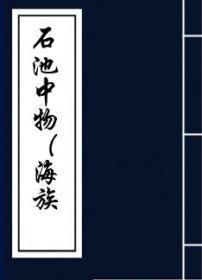 【复印件】石池中物(海族志四卷)-邓根-1916