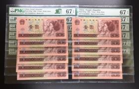 PMG评级67分 第四套人民币1996年1元 961 无47 豹子号 PMG961靓号