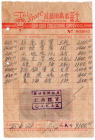 """解放区印花税票------民国38年(1949)6月24日,上海市大华教育用品社""""狼毫毛笔""""5枝发票 (税票6张)2082"""