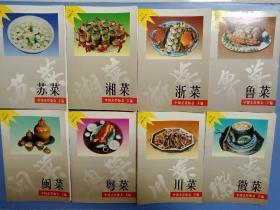 中国八大菜系丛书 (川 湘 粤 闽 浙 苏 鲁 徽) 全8册合售,品相非常好。