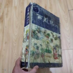 西游记 盒装 连环画 河北美术出版社2006年出版 36本一套 仅存33册 珍藏版 书脊线订可以平开 50开 787 1092毫米