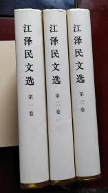 江泽民文选(第一卷 第二卷 第三卷 3本合售)16开硬精装带书衣