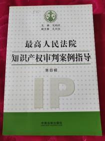 最高人民法院知识产权审判案例指导(第4辑 16开)
