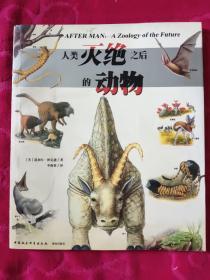 人类灭绝之后的动物(16开)