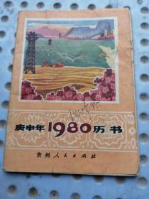 1980年历书