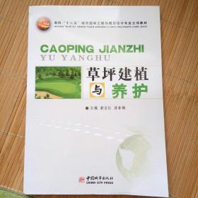 面向十二五城市园林工程与规划设计专业立项教材:草坪建植与养护
