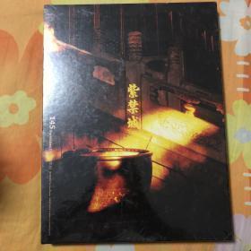 精装紫禁城合集本 145