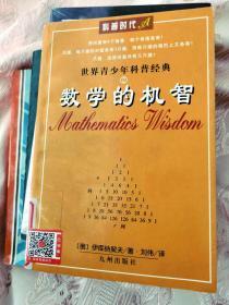 数学的机智(世界青少年科普经典3)2001一版一印3000册