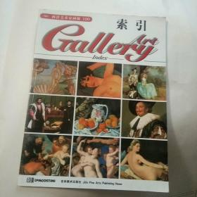 西洋美术家画廊100-索引