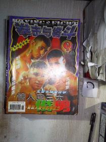 拳击与格斗1998 11