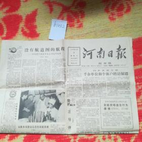 1988.10月8日河南日报