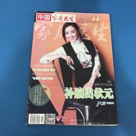 中国人的家庭医生2016年6月