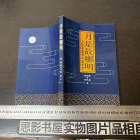 月是故乡明 大陆籍台湾作家研究【作者签赠本】