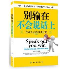 清仓~别输在不会说话上 邓涵兮 著 9787518007455 中国纺织出版社