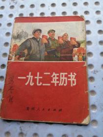 1972年历书