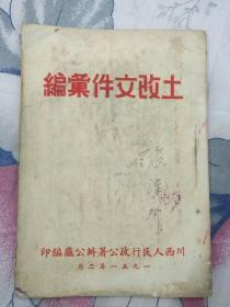 川西红色精品藏书 :土改文件汇编  (1951编印)