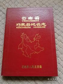 稀缺旧书《巧家县地名志》