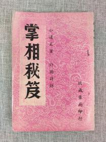 小通天《附图详解 掌相秘笈》台湾瑞成书局 1969年出版 版本罕见