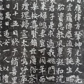 【唐代】有唐姚氏故李夫人墓志铭拓片 原石原石 内容完整 字迹清晰 拓工精湛 书法精美