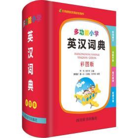 多功能小学英汉词典(彩图版)