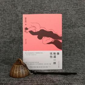 钟立风签名 新民说《像艳遇一样忧伤》 (裸背锁线装,一版一印,64开)