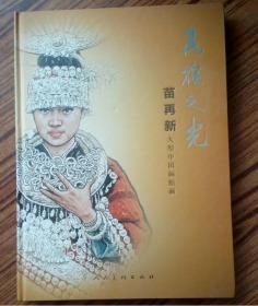 民族之光苗再新大型中国画组画