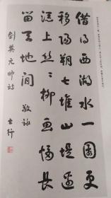 画页(散页印刷品)--书法-书法立幅( 王健),书法陈毅诗句(金意庵)620