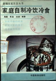 家庭自制冷饮冷食.