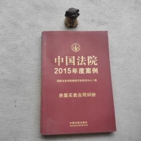 中国法院2015年度案例·房屋买卖合同纠纷