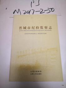 晋城市纪检监察志