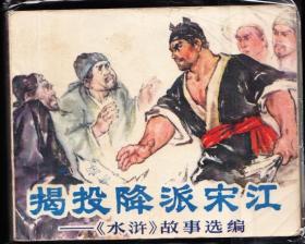 揭投降派宋江--人美版精品小砖头连环画 少见