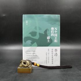 李浩签名 《N个国王和他的疆土》(精装,一版一印)