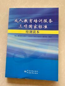 成人教育培训服务三项国家标准读本