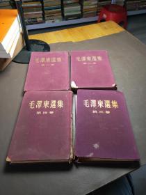 毛泽东选集全四卷 竖版'精装都是北京印刷 都有版权,品相如图 内有少许划线
