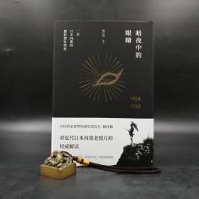 杨红林 《新民说·暗夜中的眼睛:一名日本间谍的摄影情报档案1924—1938》毛边本 (精装,一版一印)
