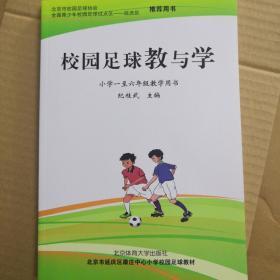 校园足球教与学(小学一至六年级教学用书)校园足球教与学9787564422301