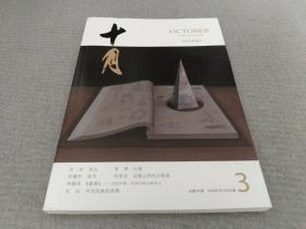 十月 大型文学期刊 2020.3