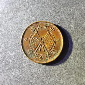 民国开国纪念币双旗当十文铜币美品保真包老古钱币收藏