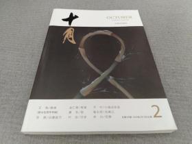 十月 大型文学期刊 2020.2