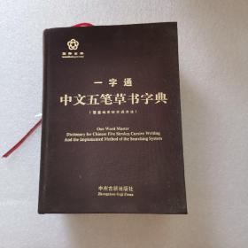 一字通 中文五笔草书字典