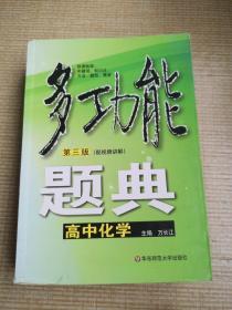 多功能题典:高中化学(第3版)