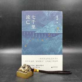 刘可牧 新民说《七千里流亡》 毛边本 (精装,一版一印)