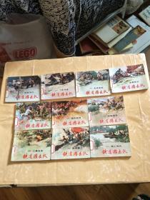 鐵道游擊隊《1--10冊全》