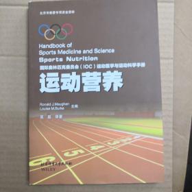 运动营养奥林匹克委员会(IOC)运动医学与运动科学手册