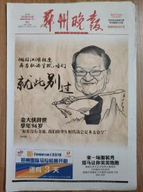 郑州晚报2018年10月31日著名作家金庸逝世报