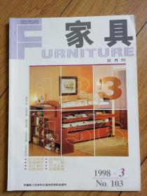 家具1998/3